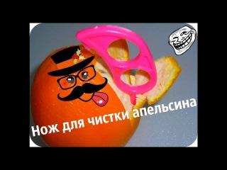 Распаковка из Aliexpress - чистилка апельсинов