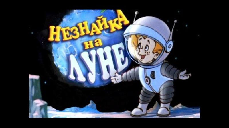 Незнайка на Луне | Dunno on the Moon | Russian cartoon with RU and EN CC
