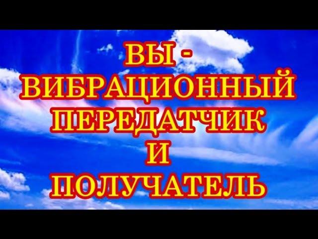 10. ВЫ - ВИБРАЦИОННАЯ СУЩНОСТЬ. УЧЕНИЕ АБРАХАМА. ЭСТЕР И ДЖЕРРИ ХИКС