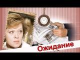 Ожидание. Алиса Фрейндлих читает Р. Рождественского.