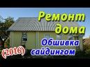 Ремонт дома 2016 Подливка фундамента и обшивка сайдингом Летний отпуск в деревне
