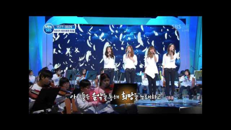 121116 SISTAR - You Raise Me Up @ Hope TV