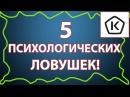 5 ПСИХОЛОГИЧЕСКИХ ЛОВУШЕК МЕШАЮЩИХ НАМ ЖИТЬ!