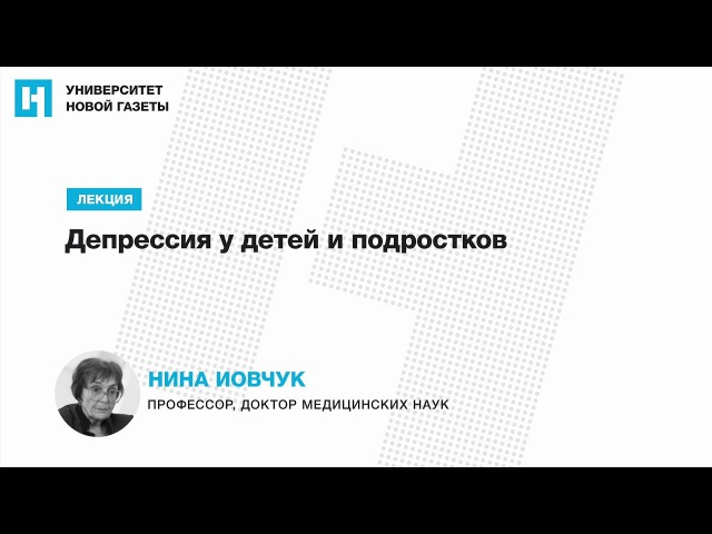 Лекция Нины Иовчук — «Депрессия у детей и подростков»