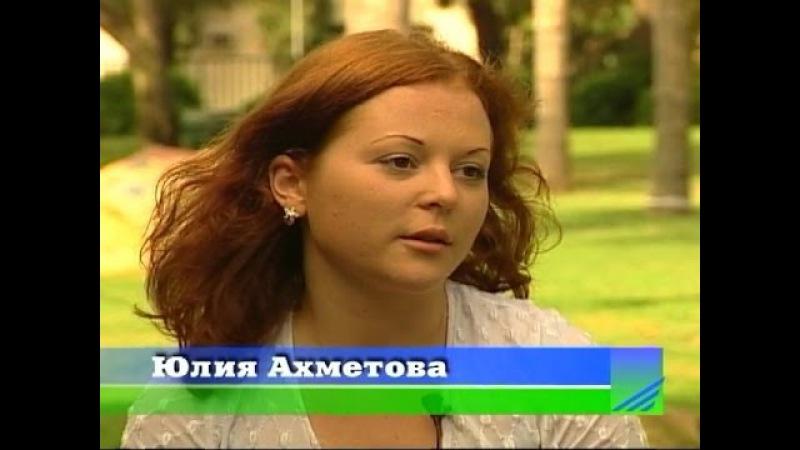 Юлия Ахметова. Освобождение от демонов