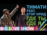 Тимати Feat. Егор Крид - Где ты, где я Big Love Show 2017