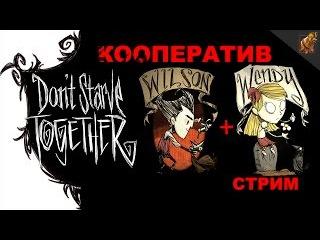 Don't Starve Together ► Кооперативный стрим с Машей!