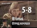 Отряд Кочубея 5 - 8 серии