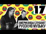 Иностранцы Слушают Русскую Музыку ЭДУАРД ХИЛЬ VS LITTLE BIG