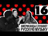 Иностранцы Слушают Русскую Музыку Жанна Агузарова VS Нуки (Слот) #16
