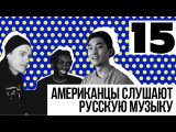 Иностранцы Слушают Русскую Музыку РЕМ ДИГГА &amp ONYX VS ЛИГАЛАЙЗ &amp ONYX