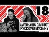 Иностранцы Слушают Русскую Музыку СТАРЫ ОЛЬСА VS ПЕЛАГЕЯ