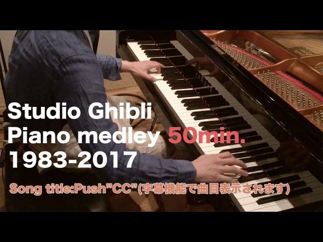 もう一度!ジブリ長編映画の曲を全部つなげて弾いてみた ピアノメド1252