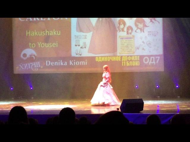 Higan 2016. Denika Kiomi - Lydia Carlton - Hakushaku to Yousei
