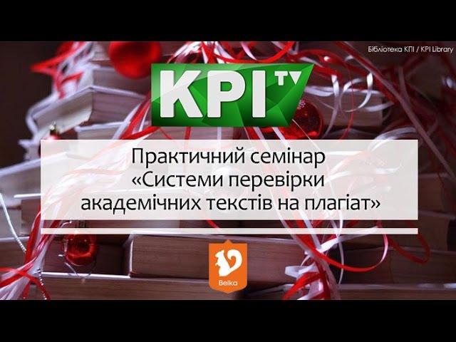 «Системи перевірки академічних текстів на плагіат». 19.01.2017