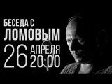 Беседа с Олегом Ломовым