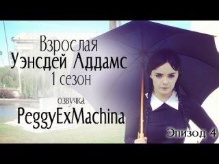 Взрослая Уэнсдей Аддамс - Эп. 4 Выгул Собак