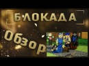 БЛОКАДА - ЗОМБИ режим обзор игра с ВСС от STRIKERA