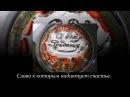 ★Поздравление★ - Классная песня поздравление подруги с днем рождения - YouTube[via