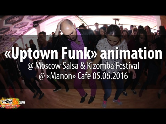 «Uptown Funk» animation @ Moscow Salsa Kizomba Festival @ Cafe «Manon» 2016.06.05