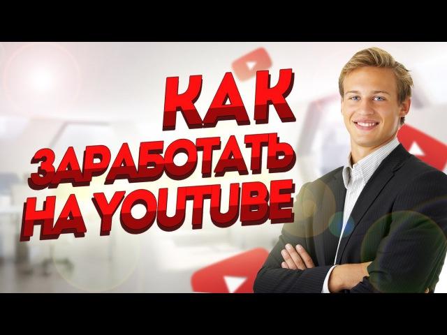 Как заработать на YouTube деньги в интернете без вложений легко? [Заработок в интернете с нуля]