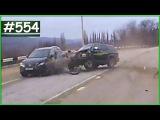 АвтоСтрасть - Подборка аварий и дтп 554 Январь 2017