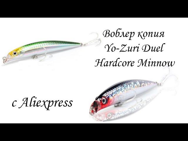Воблер копия Yo-Zuri Duel Hardcore Lipless Minnow с AliExpress от Bearking. Обзор, тест в ванной