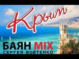 Крым Сергей Войтенко feat. Баян Микс BAYANMIX Баян MIX Клип