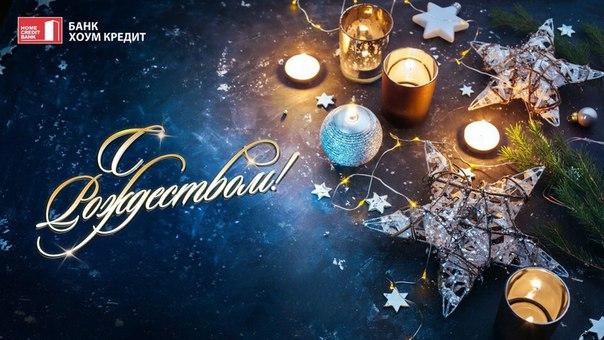 Дорогие друзья!От всей души поздравляем вас с Рождеством – одним из