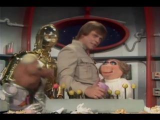 Маппет Шоу Звёздные войны