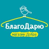 Логотип Благотворительный магазин «БлагоДарю» Ижевск