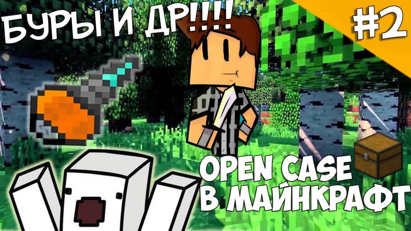 БУРЫ, ТУАЛЕТ И ДРУГОЕ |Open Case в Minecraft|