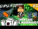 БУРЫ, ТУАЛЕТ И ДРУГОЕ  Open Case в Minecraft 