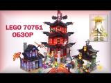 Lego Ninjago 70751 Обзор Ниндзяго Храм Аэроджитсу. Лего Ниндзя го лучший набор конструктора LEGO