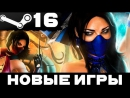 Новые игры в Steam №16: Mortal Kombat X, GTA 5, Survival: Postapocalypse Now ...