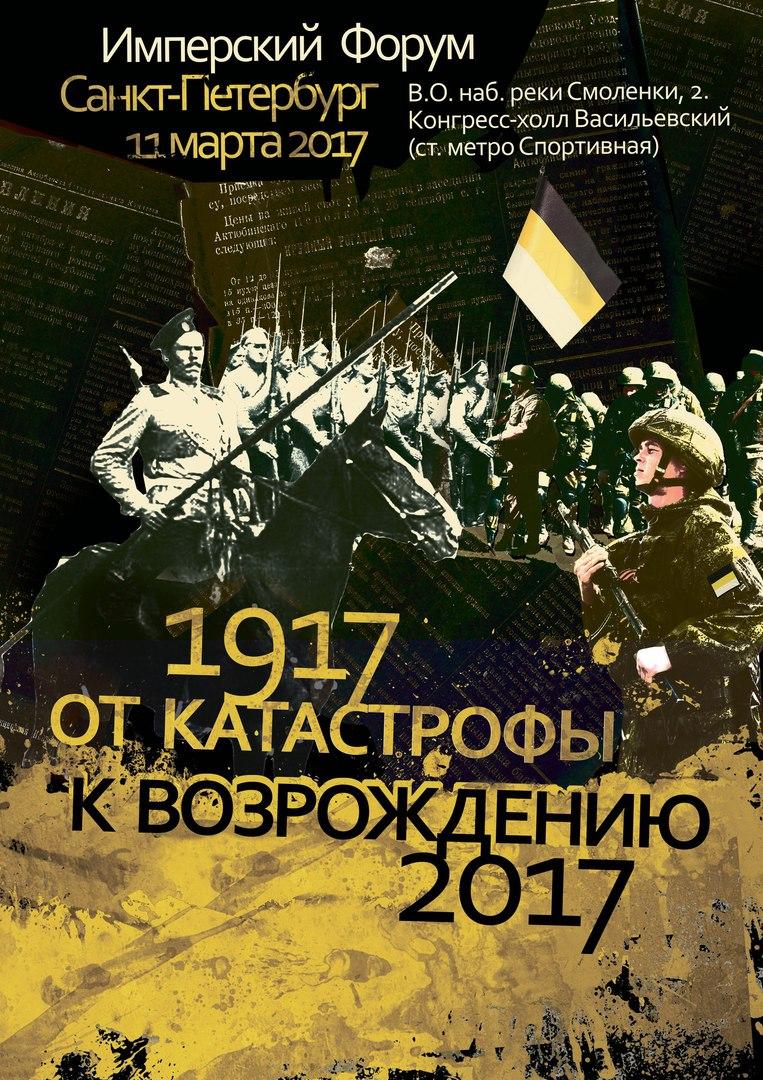 К 100-летней годовщине национально-государственной катастрофы FFBM1rakNIU