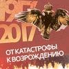 Имперский Форум 11 марта 2017 г.
