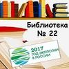 Библиотека № 22