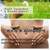 """6.08 """"Женское здоровье """" 7.08 """"Здоровье головы"""""""