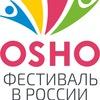 ОШО Фестиваль в России