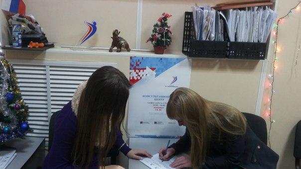 9 декабря 2016 года в консультационном центре для молодых предпринимат