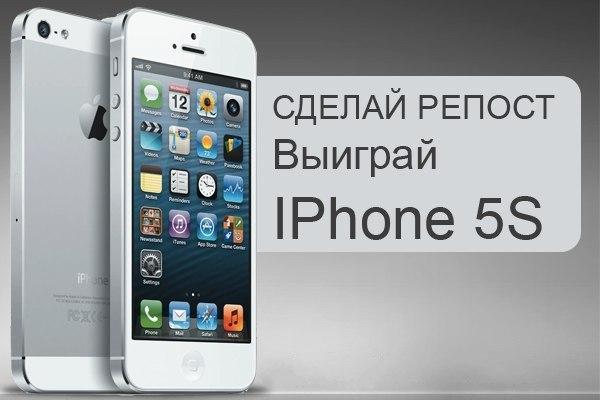 Конкурсы на айфон в вконтакте