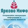 Ярково-Боровое Инфо Новосибирский район