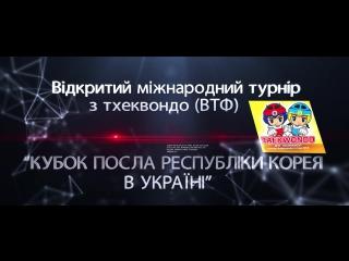 """Kубок  Посла Республики Корея в Украине"""