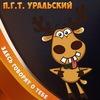 Подслушано п.Уральский (16+)