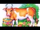 Весёлая корова. Весёлая песенка.