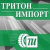 ТРИТОН-ИМПОРТ | МАТЕРИАЛЫ ДЛЯ ШИНОМОНТАЖА