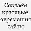 Изготовление сайтов в Славянске-на-Кубани
