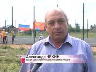 В Ростовском районе открыли многофункциональные спортивные площадки Общество Первый Ярославский