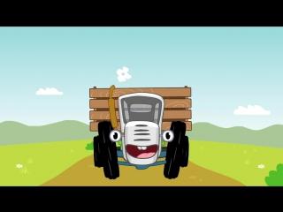 Животные - развивающая песенка-мультик про животных и синий трактор для малышей